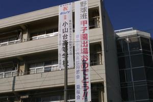 Koyamadai